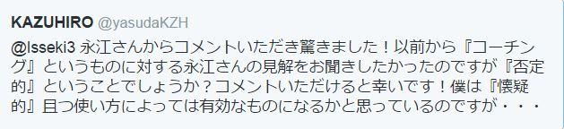 コーチング質問「永江氏」