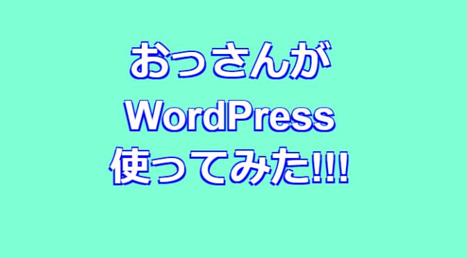 おっさんがWordPress(ワードプレス)使ってみた!!!7 ~WordPressで構築したサイトが重くてなかなか開かない!僕なりにこのように解消してみた~