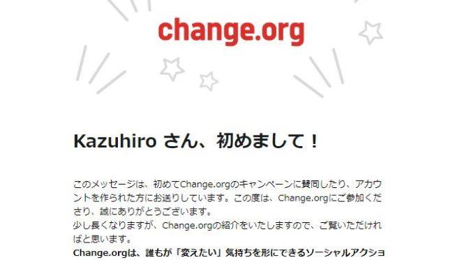 署名収集、支援団体、Change.org(チェンジ.オーグ)の会員プログラムに登録した直後、この団体が詐欺団体かもしれないと知り焦った!という話1