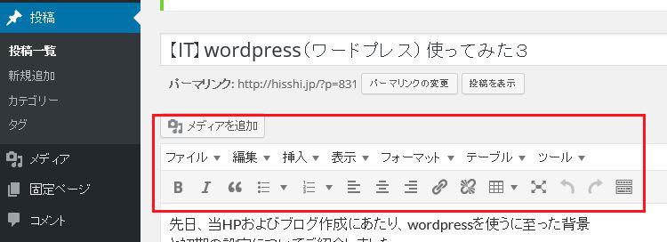 wordpressツールバー2