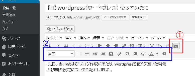 wordpressツールバー4