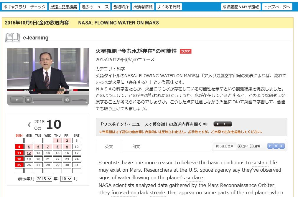 NHK英語