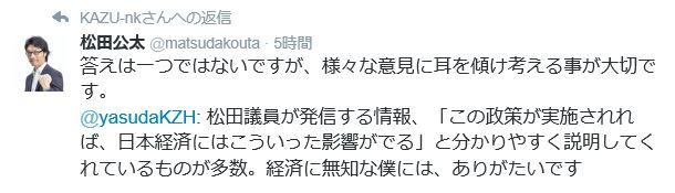 松田氏返信