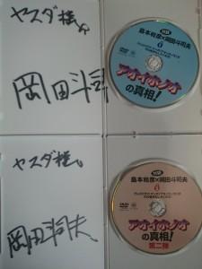 岡田さんサイン