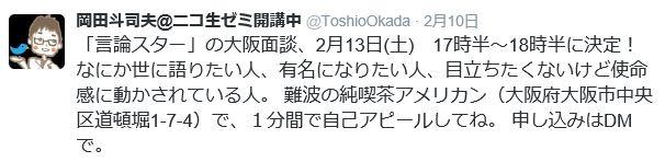 岡田氏ツイート