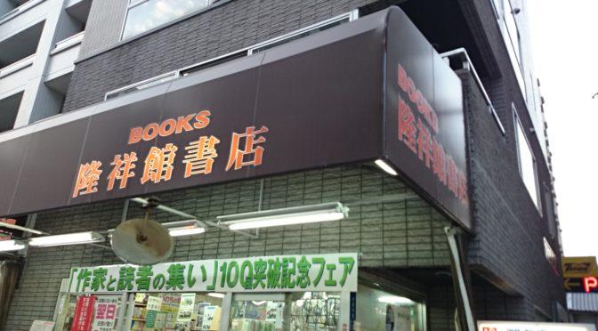 『堤未果 × 村上信夫 × 二村知子』トーク&サイン会 行ってきました!2 ~堤未果さんと隆祥館書店について~