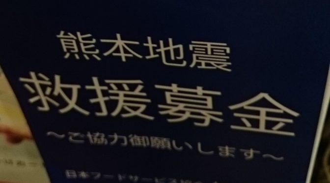 【体験談】胃内視鏡検査を受けてきた! 3(番外編) ~何度でも言おう!震災支援や募金を偽善と言うな!~
