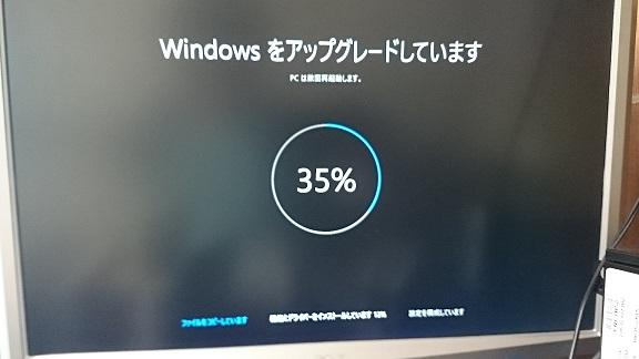 【体験談】DELLサポートに問い合わせしてみた 2 ~Windows10アップグレードに伴う不具合!? スリープモードから復帰するとファイルやブラウザが暴走するように~