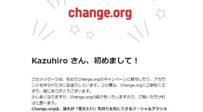 【詐欺団体!?】 署名収集、支援団体、Change.org(チェンジ.オーグ)の会員プログラムに登録した直後、この団体が詐欺団体かもしれないと知り焦った!という話1